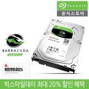 2TB BarraCuda ST2000DM008 +플래터1장+빅스마일데이+