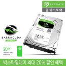 6TB Barracuda ST6000DM003 +정품+빅스마일데이+
