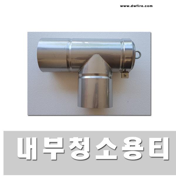스텐연통 125mm  내부청소용티 /연통/화목난로연통