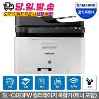 P..SL-C483FW 삼성 컬러 레이저복합기 치킨+상품권증정
