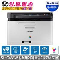 P..SL-C483W 삼성 컬러 레이저복합기 +대리점+재고보유