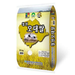 철원오대쌀 20kg / 쌀 백미