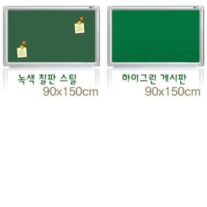 녹색칠판 학교 학원 공부방 메모 필기 분필 자석 압정