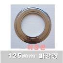 스텐연통 125mm 이중관 마감링  /연통/화목난로연통