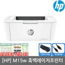 HP M15w 레이저프린터 해피머니상품권1만원증정/KH