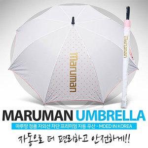 마루망 MARUMAN 프리미엄 자동 우산