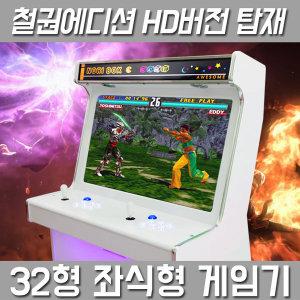 철권에디션 32인치 좌식형 광시야각 오락실게임기
