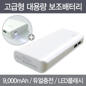 대용량 보조배터리 9000mAh/10400mAh/듀얼충전/플래시
