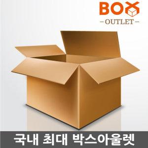 박스아울렛 택배박스 / 고품질 / 착한가격
