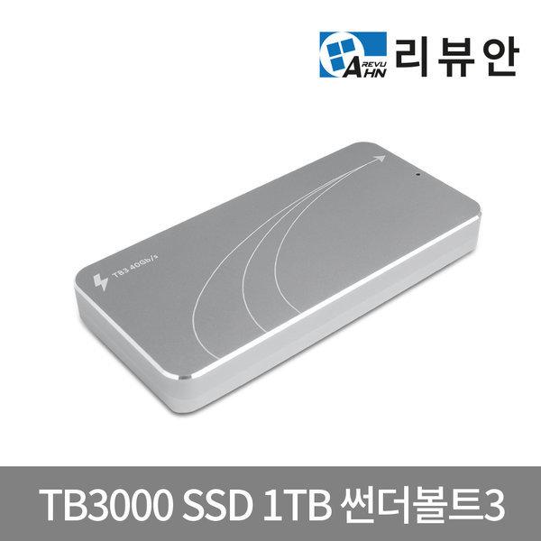 TB3000 1TB 외장SSD NVMe 썬더볼트3 1테라