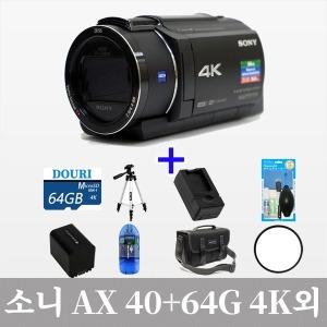 소니정품 AX40+64G 4k+충전+배터리 10종패키지/도우리