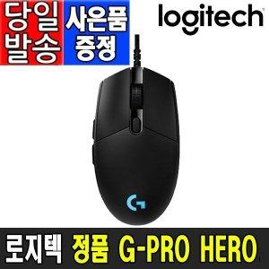 로지텍코리아 정품 G PRO 게이밍 마우스