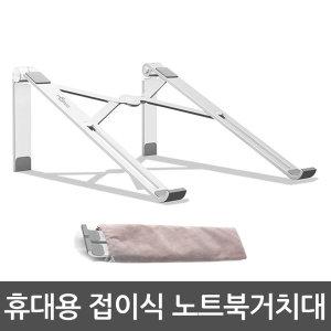 오메이 알루미늄 휴대용 접이식 노트북 거치대 ALS400