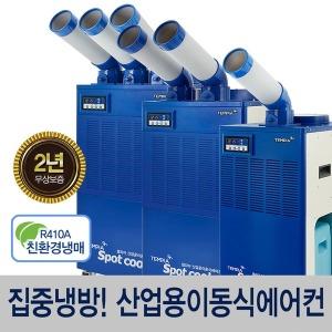 산업용 이동식 에어컨 집중냉방 제습 공업용