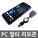 PC용 리모콘 곰플레이어 USB 리모컨 무선 마우스기능
