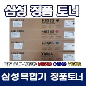 정품토너/삼성CLT-C858S M858S Y858S/파빨노/X4225RX