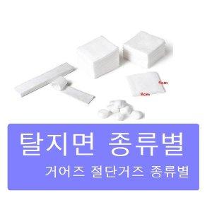 탈지면 종류별 1봉지450g 코튼볼 롤솜 절단솜 병원용