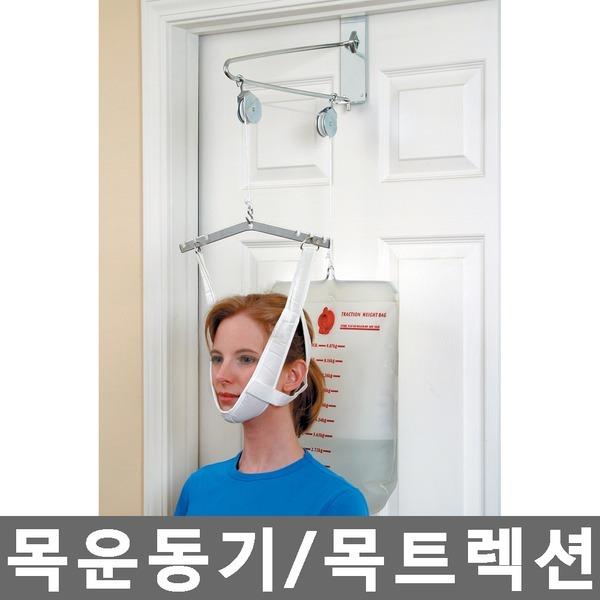 목트랙션 고급형 목견인기 목디스크 운동기 목트렉션