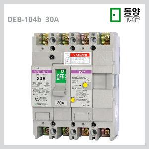 동양탑 분전반용 누전차단기 DEB104b 30A