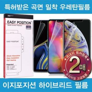하이브리드 고광택필름 갤럭시 LG 아이폰용 2매입