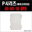 박스코 / BC-AGP-406018-(400-600-180)+PL중판 불투명