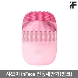 스마일배송 샤오미 인페이스 진동클렌저 핑크-SM