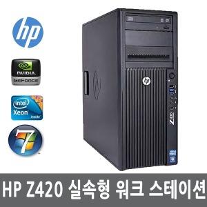 HP 중고 워크스테이션 Z420 실속형 E5-1650 SSD 256G