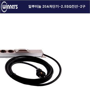 위너스 20a 2.5sq 고용량 알루미늄 멀티탭 가전 2구2m