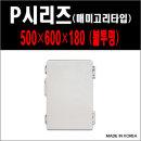 박스코 / BC-AGP-506018-(500-600-180)+PL중판 불투명