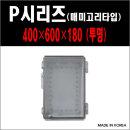 박스코 / BC-ATP-406018-(400-600-180)+PL중판 투명