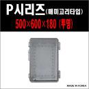 박스코 / BC-ATP-506018-(500-600-180)+PL중판 투명