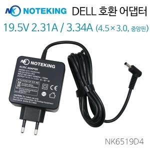 DELL 노트북 어댑터 19.5V 2.31A 45W 외경 4.5mm