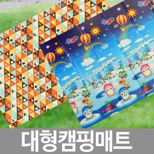 대형 캠핑매트 피크닉 돗자리 특수코팅 캠핑매트