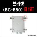 브라켓-BC-B50-(4개-1SET) -4개