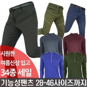 4300원부터/시원한/여름등산바지/작업복/남자/티셔츠