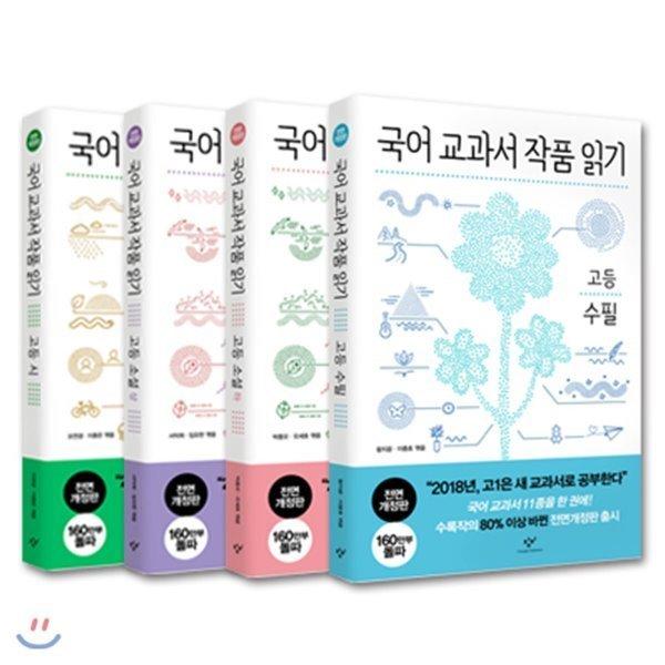 국어 교과서 작품 읽기 고등 세트 : 시 소설(상) 소설(하) 수필  오연경 이종은 박종오 오세호 왕...