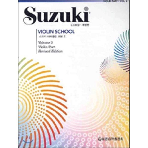 스즈키 바이올린 교본 2  편집부