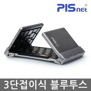 휴대용 무선 블루투스 키보드 폴더 3단 접이식 그레이