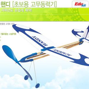 아카데미 고무동력기 핸디/ 초급용 쉬운조립 저학년 만들기 모형항공기 과학의날 모형항공기 글라이더