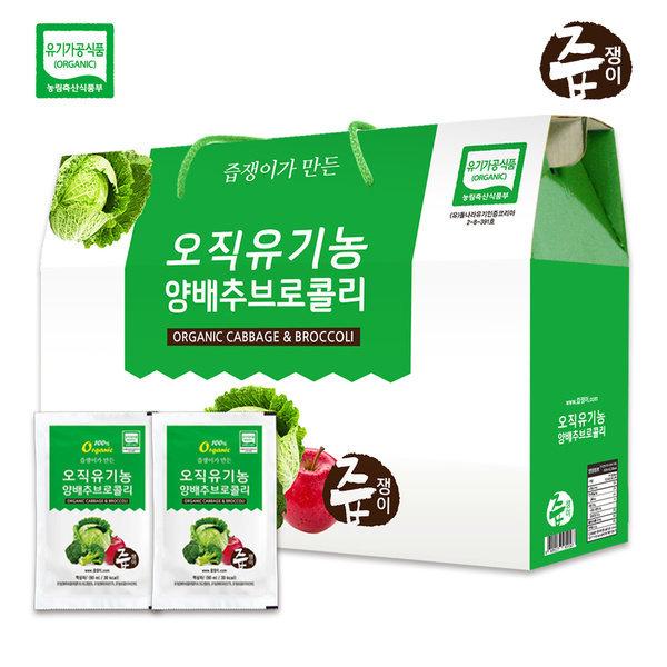 (즙쟁이) 유기농 양배추브로콜리즙 1박스 30포