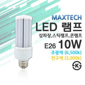 LED스틱램프 10W E26 삼파장 콘램프 장미전구