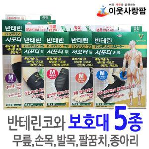 반테린코와서포터 무릎/손목/팔꿈치/발목/종아리 5종