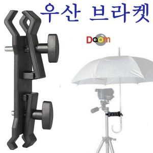 우산브라켓/DCA0750/카메라용품/촬영용품/촬영장비/우