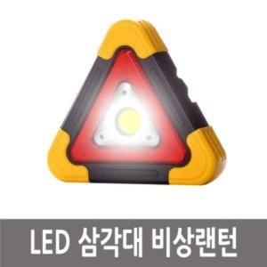 LED 삼각대 비상 랜턴 안전삼각대등 안전삼각대랜턴