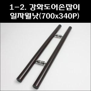 강화도어손잡이 일자월낫(700x340)/강화유리손잡이