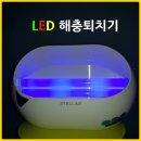 STELLAR LED-20 업소 led 파리 모기 벌레 퇴치기 식당