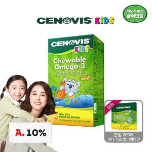 키즈 츄어블 오메가-3 (150캡슐/25일분)+증정