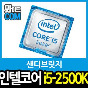 인텔 코어i5-2세대 2500K (샌디브릿지)