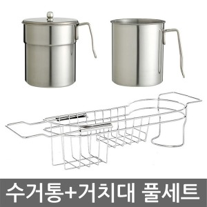 스텐 음식물쓰레기통 풀세트 수세미걸이 음식물처리기