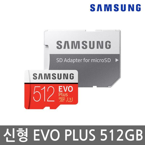 삼성 마이크로 sd카드 메모리 512G/휴대폰/블랙박스 무